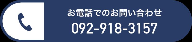 お電話でのお問い合わせ TEL:092-918-3157